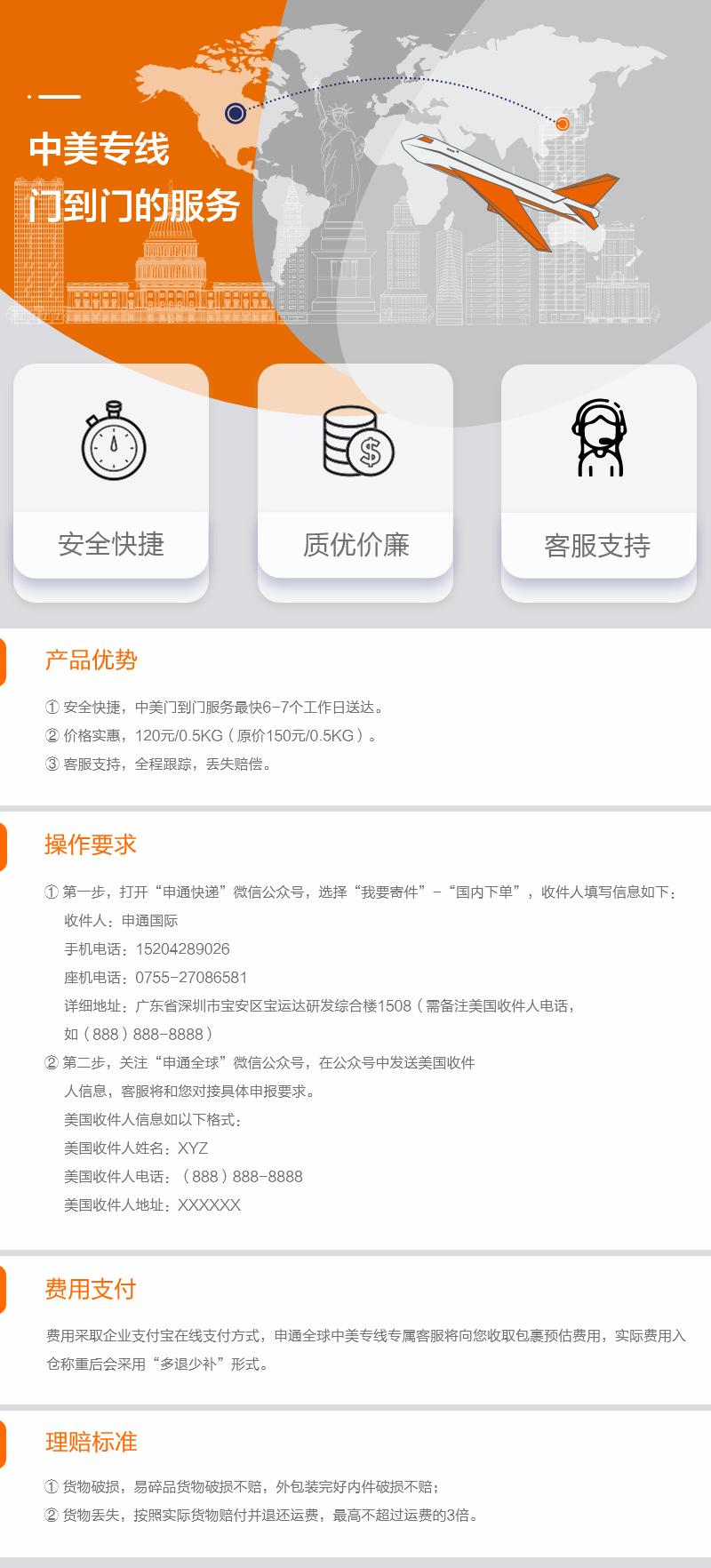 中美产品专线 – 2.png